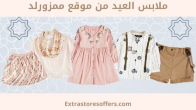 Photo of ملابس العيد من موقع ممزورلد للاولاد والبنات