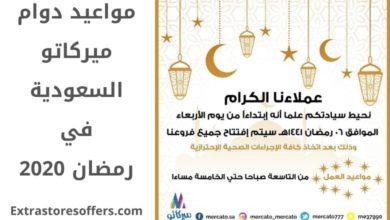 مواعيد دوام ميركاتو في رمضان
