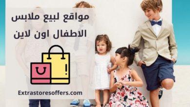 Photo of مواقع لبيع ملابس الاطفال اون لاين وطرق التسوق والدفع