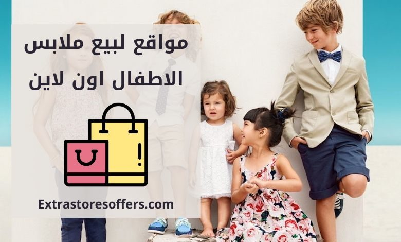 مواقع لبيع ملابس الاطفال اون لاين