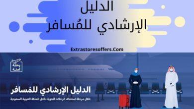 Photo of الدليل الإرشادي للمسافر بعد عودة الطيران السعودي pdf