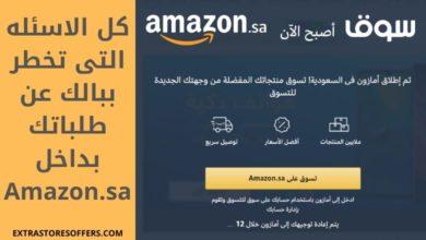 Photo of Amazon.sa امازون السعودية تقرير كامل عنه