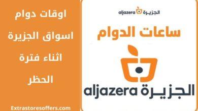 Photo of اوقات دوام اسواق الجزيرة وتطبيقات التوصيل