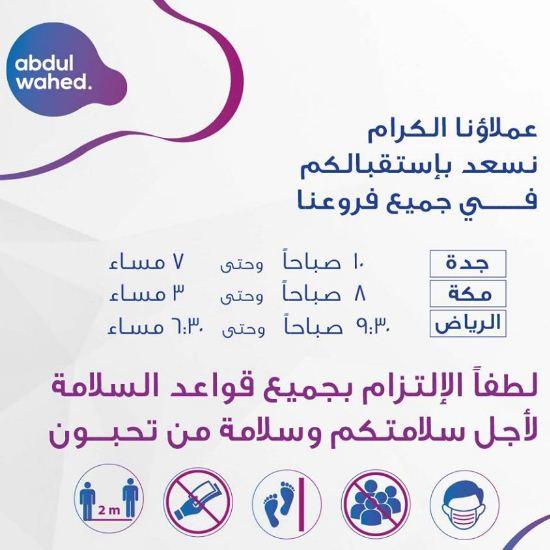 اوقات دوام شركة احمد عبدالواحد