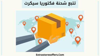 Photo of تتبع شحنة فكتوريا سيكرت الخطوات ورابط التتبع