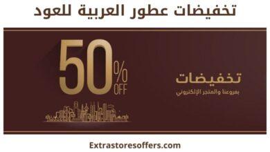 Photo of تخفيضات عطور العربية للعود بخصم 50%