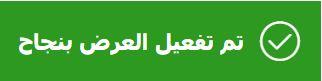 تفعيل كود خصم امريكان ايجل السعودية