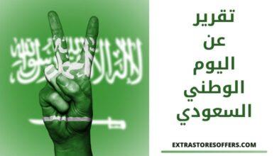 Photo of تقرير عن اليوم الوطني السعودي