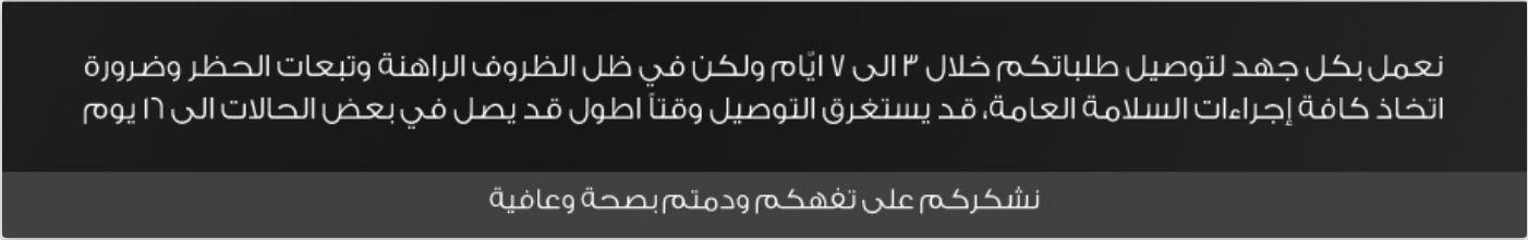 توصيل ايدي السعودية