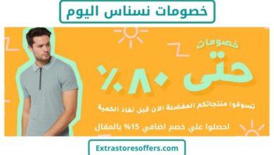 Photo of خصومات نسناس اليوم + كود خصم NSS71