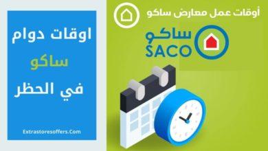 Photo of دوام ساكو في الحظر والفروع ورقم التواصل