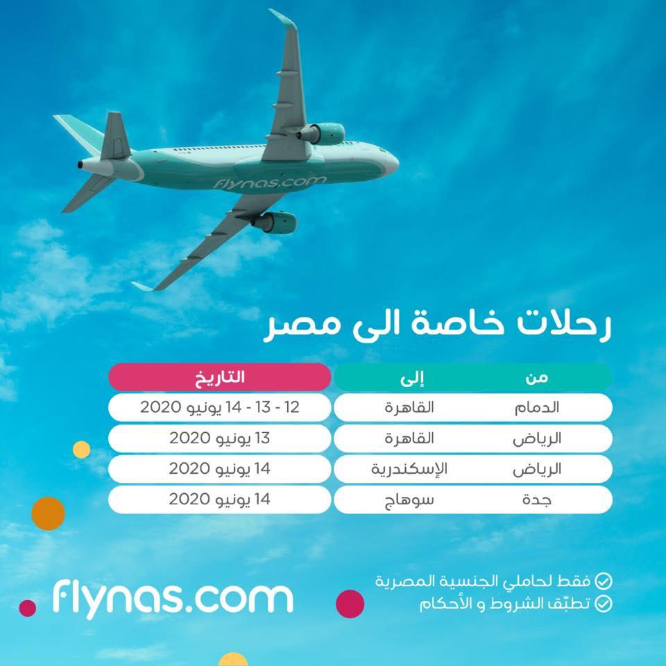 رحلات خاصة من السعودية لمصر