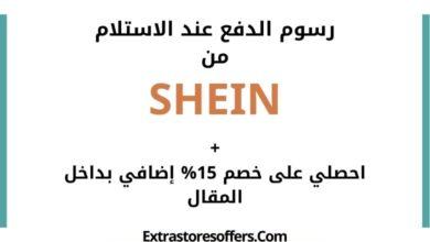 Photo of رسوم الدفع عند الاستلام شي ان COD