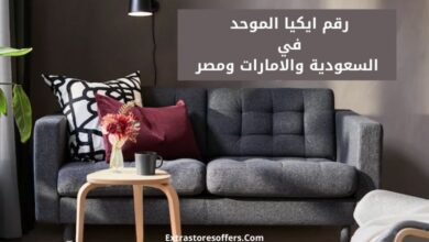 Photo of رقم ايكيا الموحد في السعودية ومصر والامارات