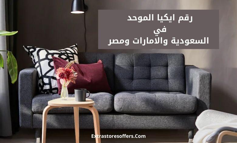 رقم ايكيا الموحد في السعودية ومصر والامارات متجر ايكيا Extrastoresoffers