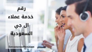 رقم خدمة عملاء ال جي السعودية