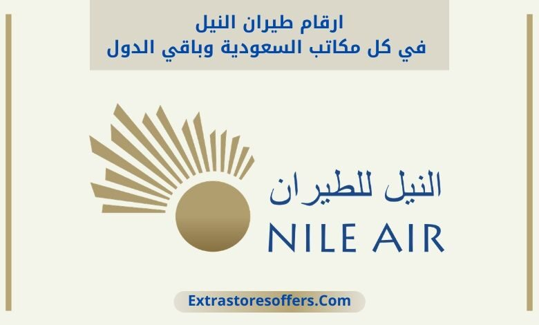 رقم طيران النيل في السعودية