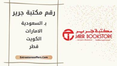 Photo of رقم مكتبة جرير وعناوين الفروع