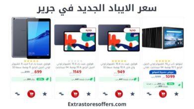 Photo of سعر الايباد الجديد في جرير