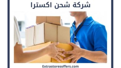 شركة شحن اكسترا