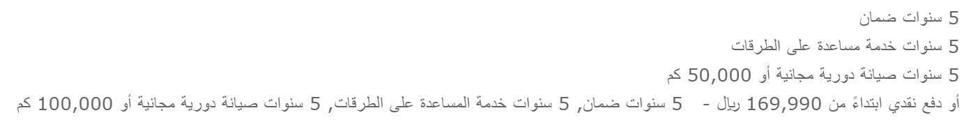 شروط شراء سيارات نيسان السعودية 50% الان و50% بعد سنتين