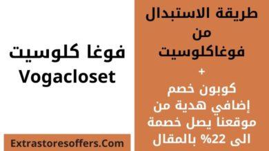 Photo of طريقة الاستبدال من فوغا كلوسيت وشروطه