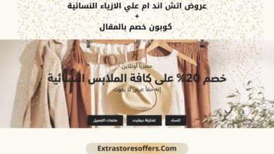 Photo of عروض اتش اند ام على ملابس النساء