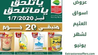 Photo of عروض اسواق العثيم الترويجيه اسعار تبدأ من 3 ريال
