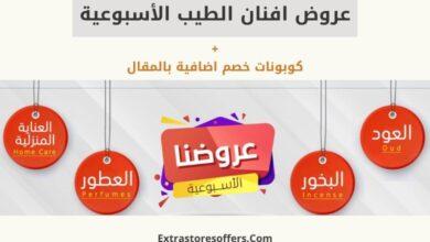 Photo of عروض افنان الطيب الأسبوعية وكود خصم AF20