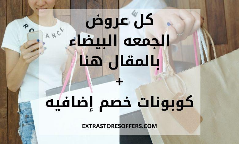 عروض الجمعة البيضاء 2020 white Friday offers 2020