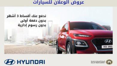 Photo of عروض الوعلان للسيارات بدون دفعة اولي ومصاريف