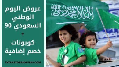 Photo of عروض اليوم الوطني السعودي 90 مُجمعة فى صفحة