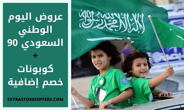 عروض اليوم الوطني السعودي 90