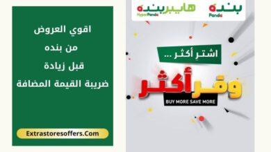 Photo of عروض بنده 24 يونيو قبل زيادة ضريبة القيمة المضافة