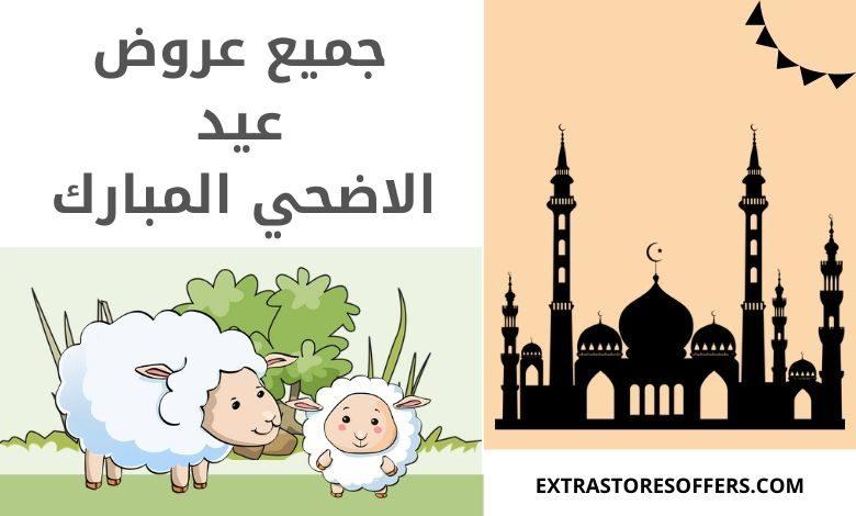 عروض عيد الاضحي 2020 فى السعودية