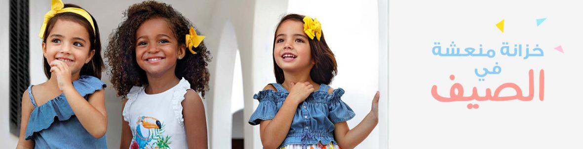 عروض ممزورلد في الصيف ملابس اطفال
