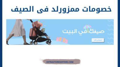 Photo of عروض ممزورلد في الصيف علي مستلزمات الاطفال والامهات