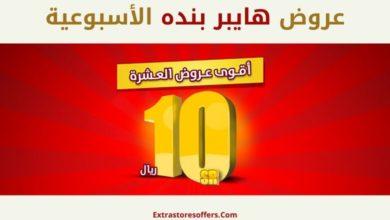 Photo of عروض هايبر بنده الأسبوعية عروض الـ 10 ريال