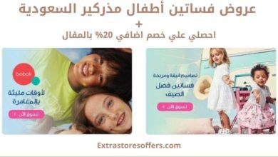 Photo of فساتين أطفال مذركير السعودية وكوبون خصم اضافي MDC