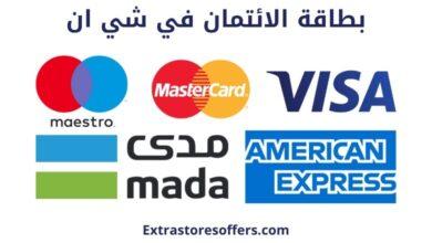 Photo of ماهي بطاقة الائتمان في شي ان وطرق الدفع الاخري
