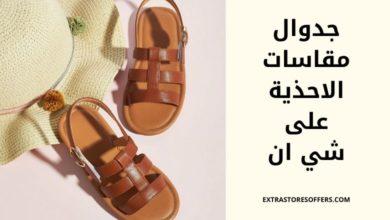 Photo of مقاسات أحذية الاطفال شي ان من يوم الى 16 عام