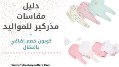 Photo of مقاسات مذركير للمواليد ملابس واحذية + كود MDC