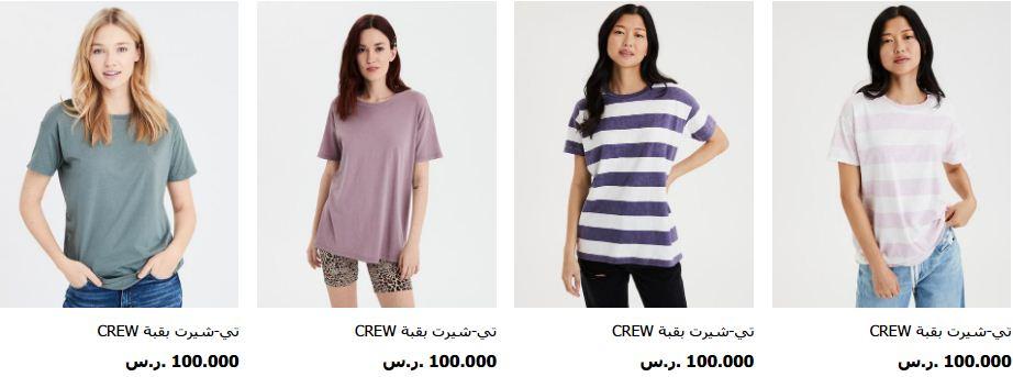اسعار وعروض تيشرتات أمريكان إيجل نساء