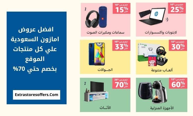 افضل عروض امازون السعودية الاسبوعية بخصم حتي 70%
