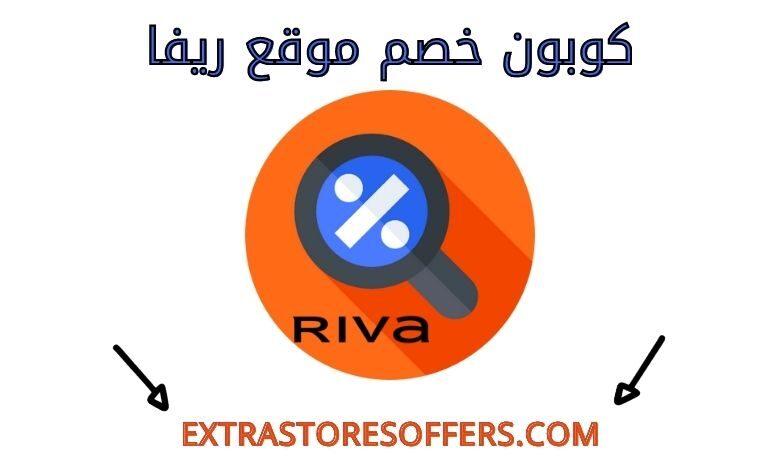 افضل كوبون ريفا Riva | كود خصم ريفا