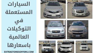 Photo of السيارات المستعملة في التوكيلات العالمية الاسعار والعناوين