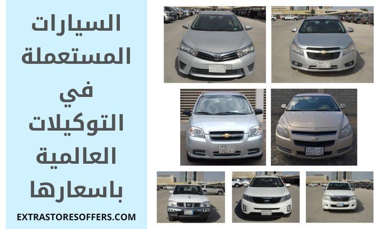 السيارات المستعملة في التوكيلات العالمية الاسعار والعناوين عروض السيارات Extrastoresoffers