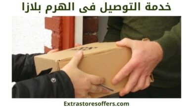 Photo of الهرم بلازا توصيل الطلبات وتتبع الشحنة وعناوين الفروع