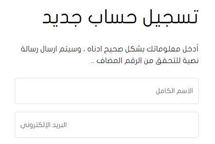 تسجيل الدخول في موقع وي كريت