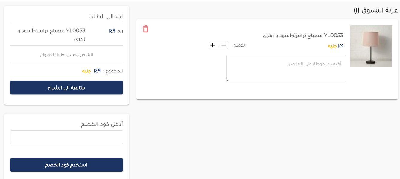 طريقة استخدام كوبون خصم هومزمارت مصر HomzMart